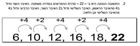 פתרון שאלה בסדרות מספרים למבחן מחוננים