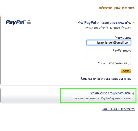 שלבים לתשלום באמצעות כרטיס אשראי - שלב שני