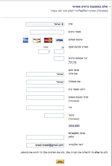 שלבים לתשלום באמצעות כרטיס אשראי - שלב שלישי